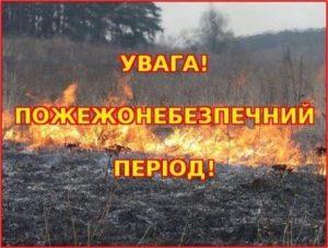 пожежонебезпечний