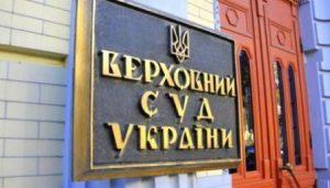 630_360_1445526217-1455-verhovnyiy-sud-ukrainyi-foto-zibcomua
