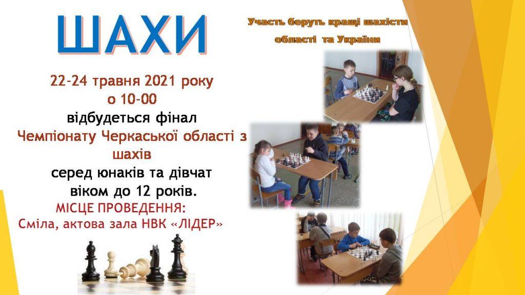 Афіша шахи 22травня