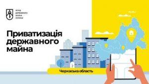 Новини_регіони_Черкаська