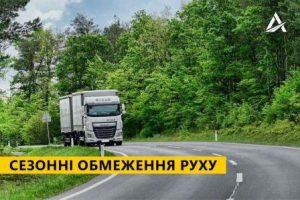 обмеження руху вантажівки