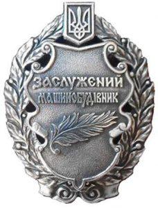 Заслужений_машинобудівник_України