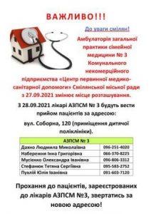 243315855_416002943251799_5937386455291543321_n