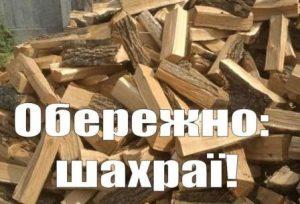 ахраї дрова