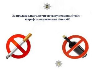 продаж неповнолітнім тютюну та алкоголю